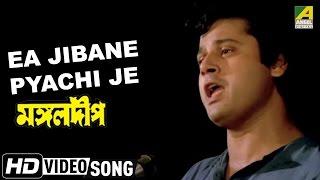 Download Ea Jibane Pyachi Je | Mangal Deep | Bengali Movie Song | Tapas Paul | Bappi Lahiri 3Gp Mp4