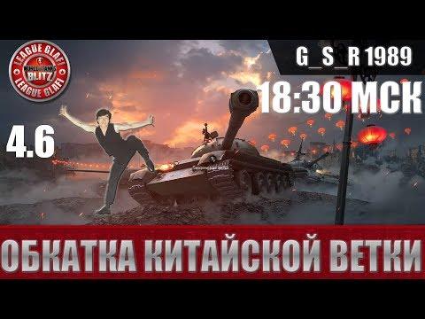 WoT Blitz - Обновление 4.6, китайские средние танки - World of Tanks Blitz (WoTB)