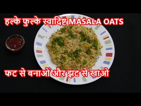झटपट बनायें स्वादिष्ट मसाला oats | HEALTHY & TASTY MASALA OATS |