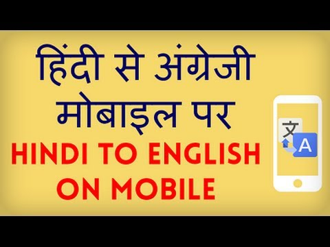 How To Translate From Hindi To English On Your Mobile Hindi Video By Kya Kaise video