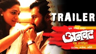 ANVATT Theatrical Promo | Marathi Movie 2014