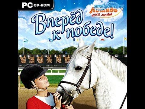 Игру Horsez Стань Чемпионом Через Торрент - fortdialog