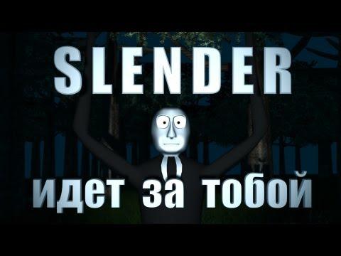 ПАМ! SLENDER пародия мультфильм для взрослых