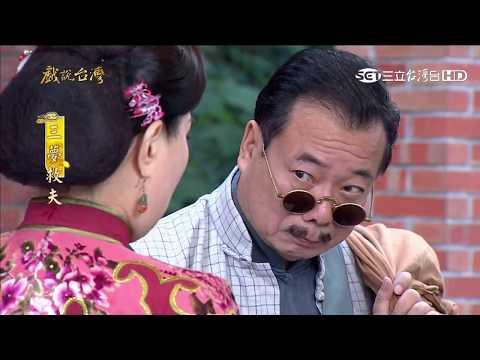 台劇-戲說台灣-三夢救夫-EP 01