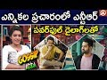 Jr NTR Politics In Aravinda Sametha Gossip Adda Namaste Telugu mp3