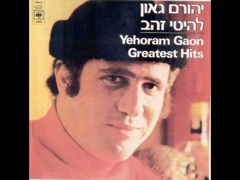 Yehoram Gaon - Hineni Kan