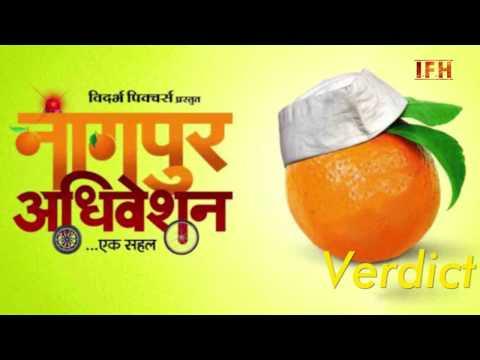 Nagpur Adhiveshan | Movie Review thumbnail