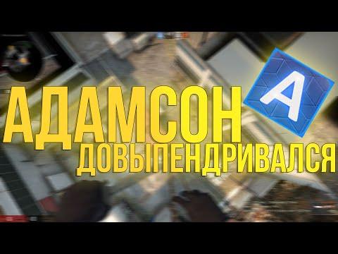 АДАМСОН ДОВЫПЕНДРИВАЛСЯ! - CS:GO MINI-GAME - В ПОИСКАХ СМЕРТИ!