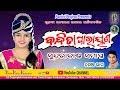 Sundarakanda EP -19 (Last Part) Bandita Parayana // Bandita Nayak // PP Production