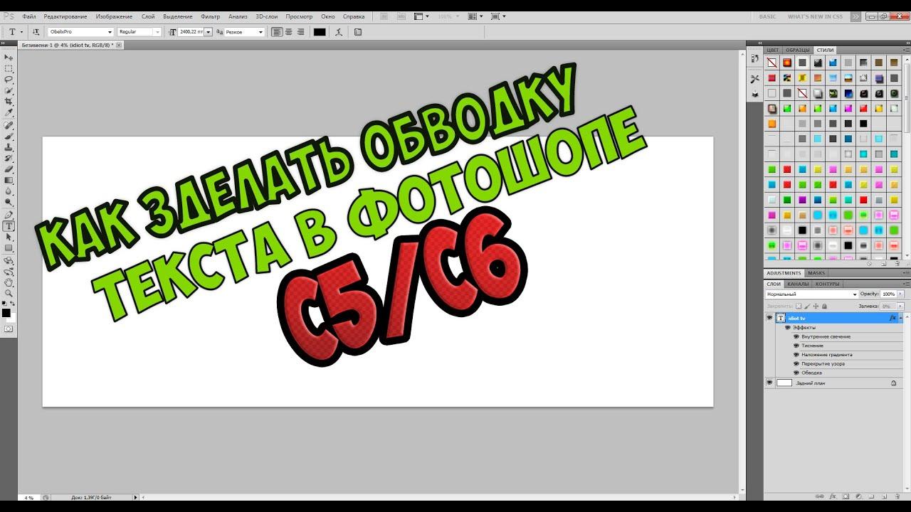 Как сделать обводку текста в Фотошопе CS5 - YouTube