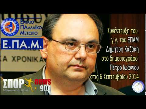 Ο Δ.Καζάκης στον Sport News 90.1 FM στις 06.09.2014