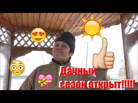 VLOG/Открытие дачного сезона.