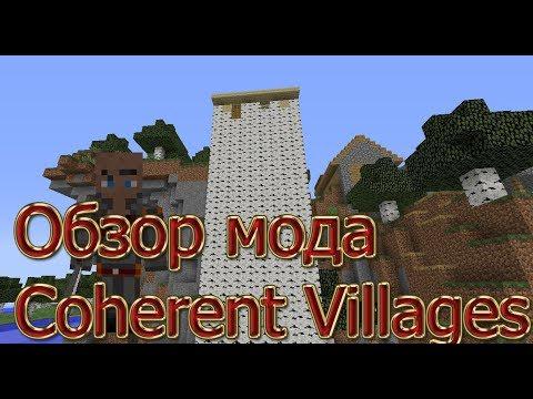 Обзор мода Coherent Villages 1.12.2(мега дом)
