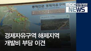 R]경제자유구역 해제지역 개발비 부담 이견