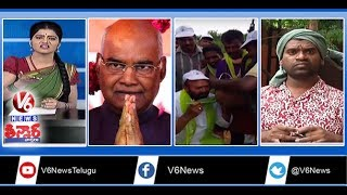 Ram Nath Kovind Wins | TRS MLA Sign Forgery | MLA Drinks Toddy | Drugs Mule | Teenmaar News