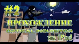 Прохождение игры optical inquisitor