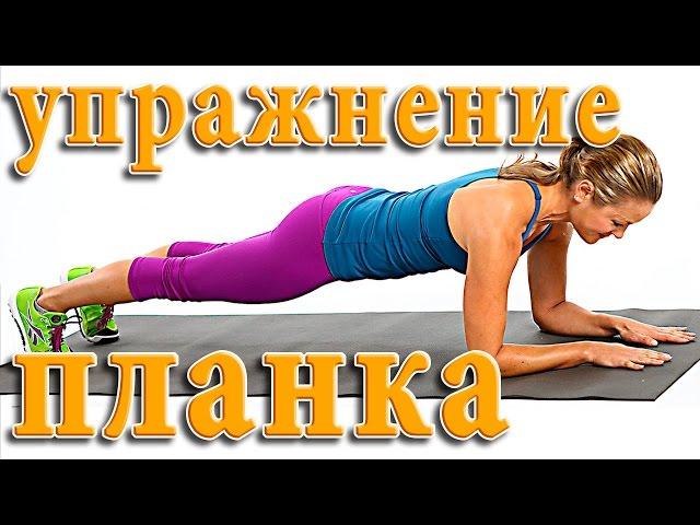 Упражнение планка Фитнес тренировка дома