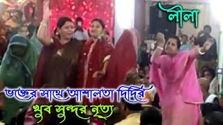 লীলা কীর্তন, আশালতা সংঘ, ইন্ডিয়া ......Lila Kirton, Ashalota Party, India (HD)