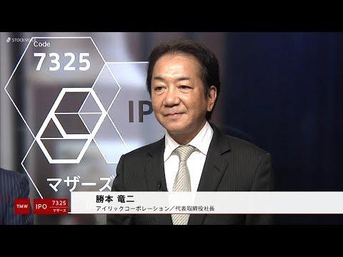 アイリックコーポレーション[7325]東証マザーズ IPO