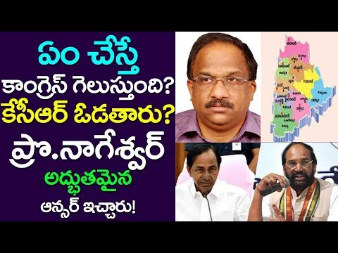 How To Defeat KCR, TRS, Congress, Prof Nageshwar Analysis, Telangana, TDP