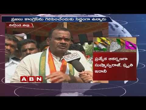 Komatireddy Venkat Reddy is Confident in Winning this Elections | ABN Telugu