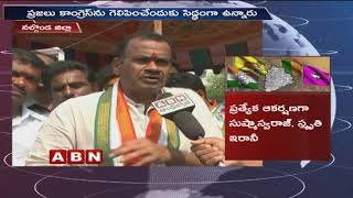 Komatireddy Venkat Reddy is Confident in Winning this Elections
