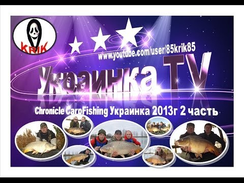 Chronicle Карпфишинг Украинка 2013г!  2 Часть