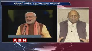 Discussion on PM Modi election promises ahead of elections 2019 | Part 1| Public Point