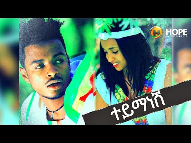 Buze Man (Buzayehu Kifle) - Tey Manesh New Ethiopian Music 2017 (Official Video)