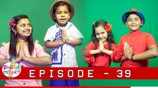 Neth FM - Digital - Episode 39