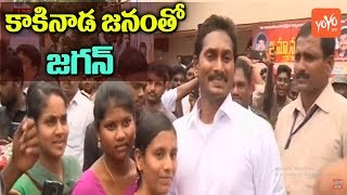 YS Jagan Interacts With People in Kakinada | Praja Sankalpa Yatra 215th Day