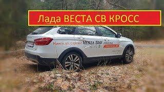 Лада ВЕСТА СВ КРОСС/Lada VESTA SW CROSS: женский тест Автопанорамы