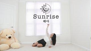 GFRIEND(여자친구) _ Sunrise(해야) _ Lisa Rhee Dance Cover