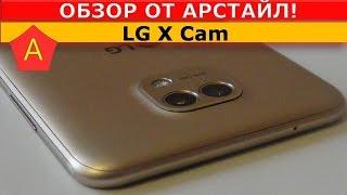 LG X Cam. Камерофон или нет? Обзор от / Арстайл /