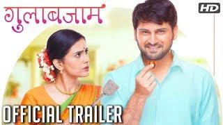 गुलाबजाम | Gulabjaam Official Trailer | Sonali Kulkarni, Siddarth Chandekar | Releasing On 16th Feb