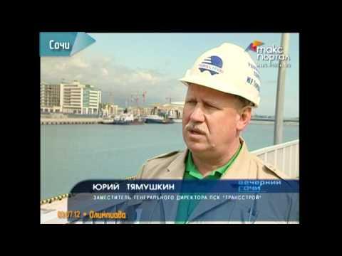 В Сочи открылся грузовой порт, который станет мариной