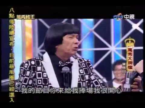 萬秀豬王-20140920 1/7