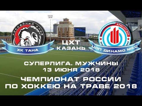 /13.06.2018/ Тана - ЦОП Динамо Москомспорт