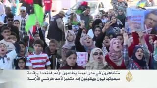 مظاهرات منددة بمسودة اتفاق تسوية الأزمة الليبية
