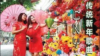 Chinese New Year Song 2018 NONSTOP || 100首传统新年歌曲 ( 2018 新年老歌 ) CNY
