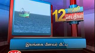 17TH DEC 12PM MANI NEWS