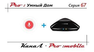 Голосовое управление Broadlink RM Pro - Voice control. Умный дом. Серия 67