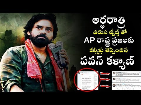 Pawan Kalyan Emotional Tweets Creating Sensation in AP Politics | Janasena Party | LA