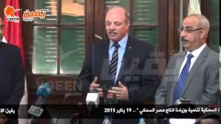 يقين   توقيع بروتوكول بين وزارة الزراعة وهيئة الثروة السمكية لتنمية وزيادة انتاج مصر السمكي