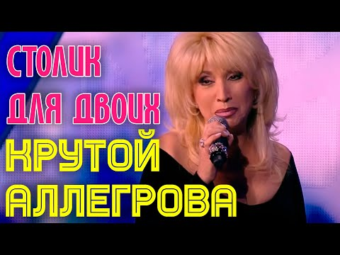 Игорь Крутой и Ирина Аллегрова Столик на двоих