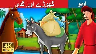 گھوڑے اور گدی | Urdu Story | Urdu Fairy Tales