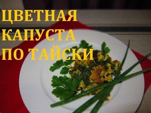 ЦВЕТНАЯ КАПУСТА ПО ТАЙСКИ (Cauliflower for Thai)