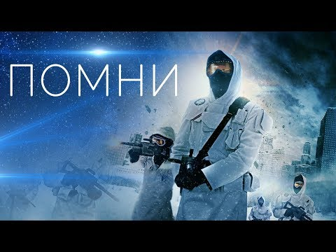 Помни HD (2012) / Remember HD (фантастика, триллер)