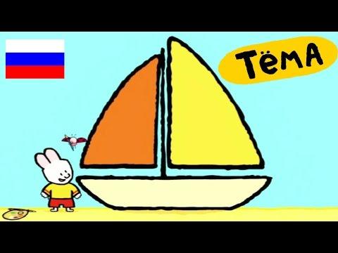 Рисунки Тёмы : Нарисуй лодку!  Обучающий мультфильм для детей