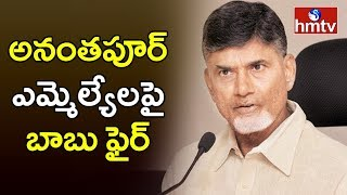 CM Chandrababu Serious On Ananthapur MLA's  | hmtv